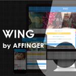 AFFINGER5(アフィンガー5)でグーグルアドセンス申請の審査コードを超簡単に貼る方法!