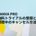 Canva Proの無料トライアルの登録と期間中のキャンセル(解約)方法!